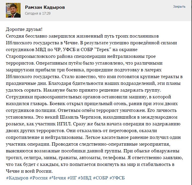 Рамзан Кадыров сообщил все подробности уничтожения в Чечне боевиков ИГ, вернувшихся из Сирии
