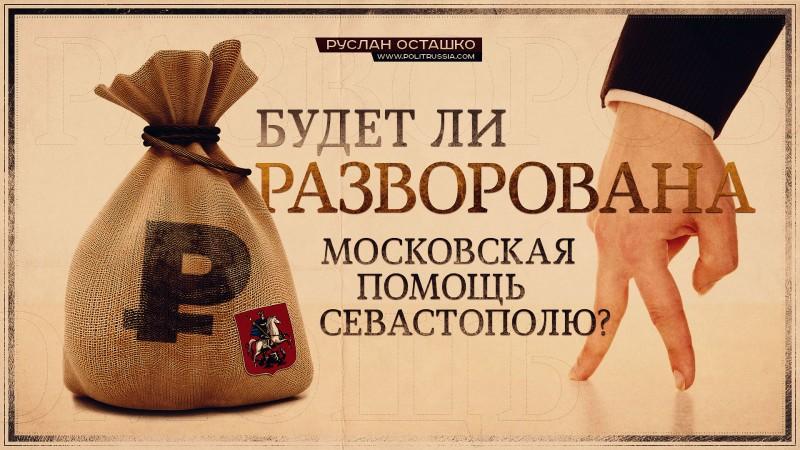Будет ли разворована московская помощь Севастополю?