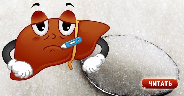 УДАР по ПЕЧЕНИ: как сахар влияет на печень