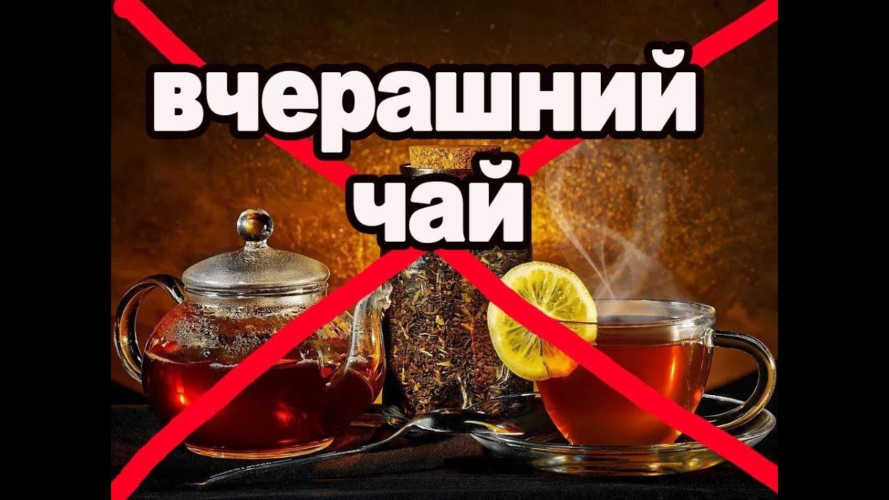 Вчерашний чай надо просто вылить, если не хотите отравиться