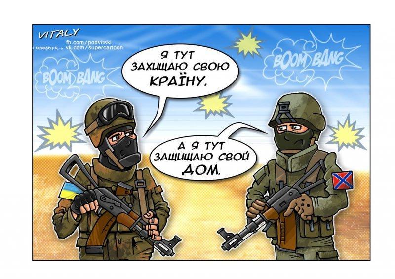 За что воюешь? Пластилин из центральной Украины