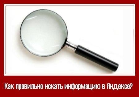 9 способов искать информацию в «Яндексе», о которых не знает 96% пользователей