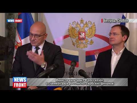 Министр культуры РФ рассказал о съемках двух российско сербских фильмов