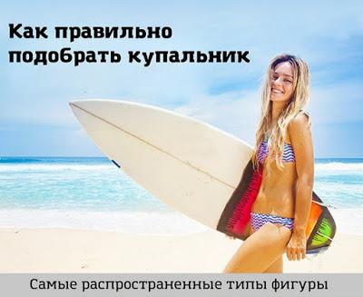 Как правильно выбрать купальник: незаменимые советы для каждого типа фигуры.