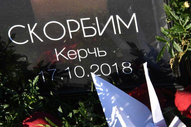 Люди, погибшие в колледже в Керчи