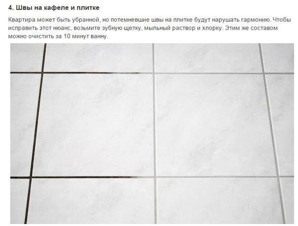Почему «не очищаемые» поверхности будут очищены?