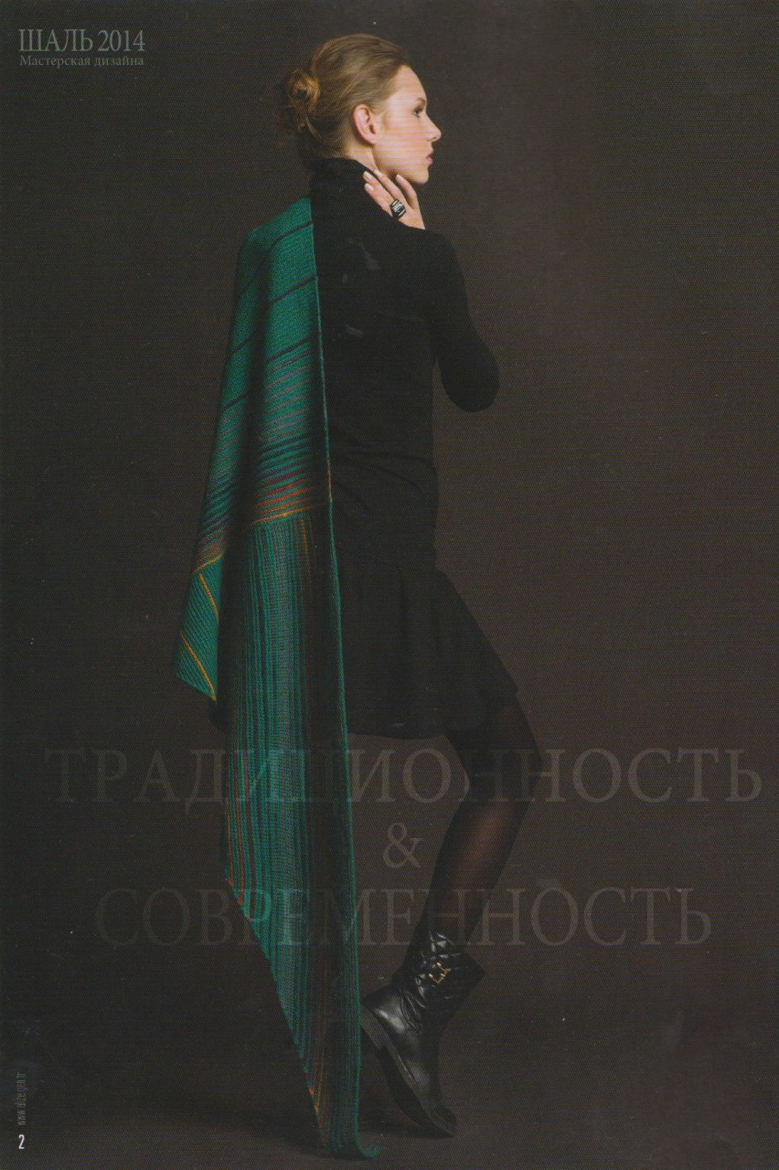 "Журнал Ализе №15. Спецвыпуск ""Шали"""