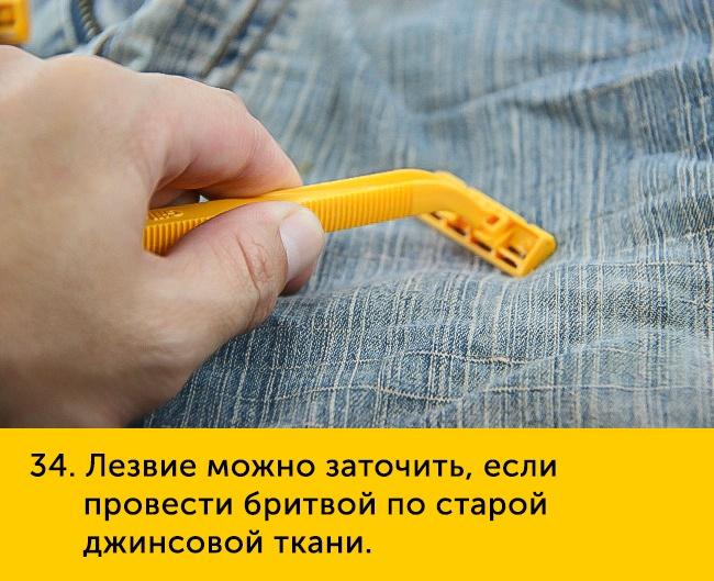 34 Лезвие можно заточить если провести бритвой по старой джинсовой ткани