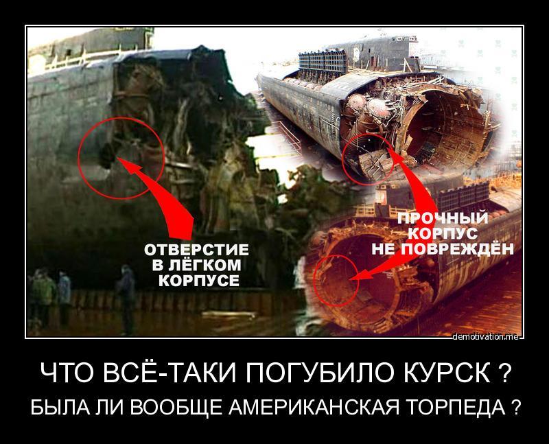курск потопила американская подводная лодка