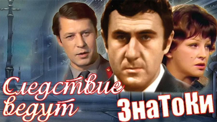 Один из самых популярных детективных сериалов СССР