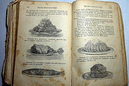 ДЛЯ ВСЕХ И ОБО ВСЕМ - Странные блюда из старых поваренных книг