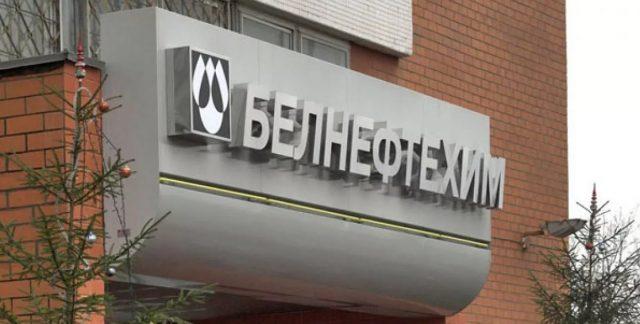 """""""Белнефтехим"""" все же получит…"""