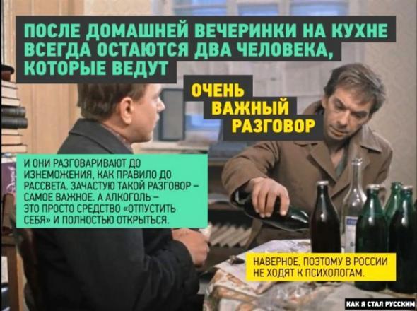 Как я стал русским: мысли иностранца о загадочной русской душе