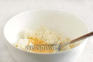 Добавить в творог щепотку соли, сахар по своему вкусу и 1/2 разболтанного яйца. Вторую часть оставим для смазки. Если яйца маленькие, то можно взять 2. Смешать начинку до однородности. Учитывайте, что тесто не содержит сахара.