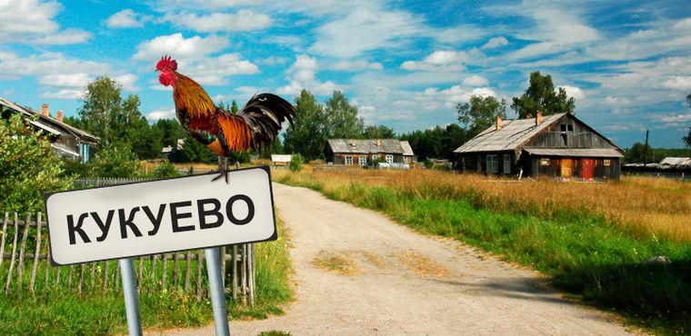Странные названия российских поселений