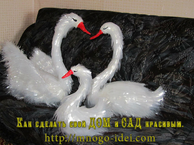 Как сделать лебедей для дачи своими руками