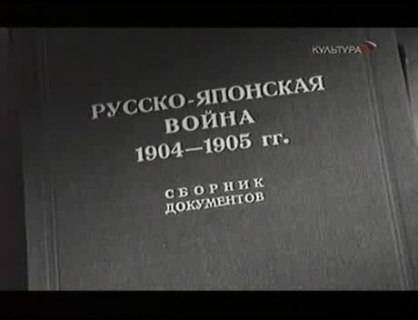 """Русско-японская война: миф о поражении. """"Документальная ..."""