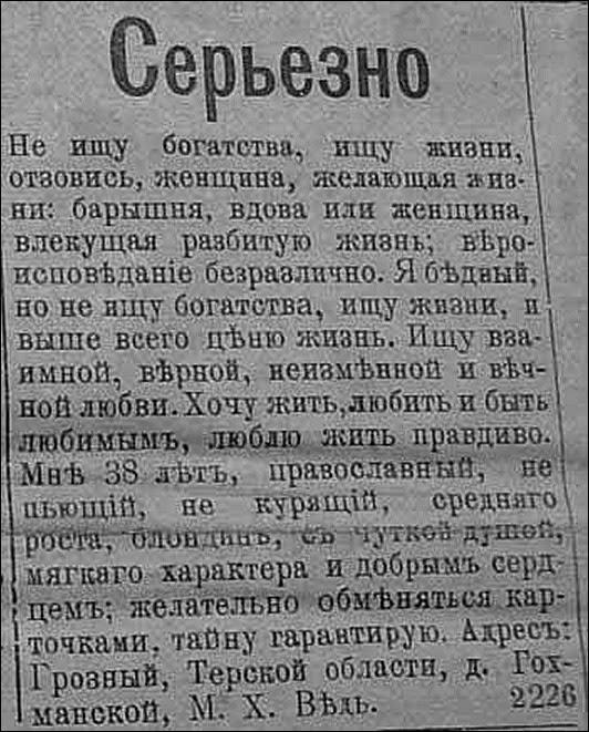 газета с объявлениями знакомств