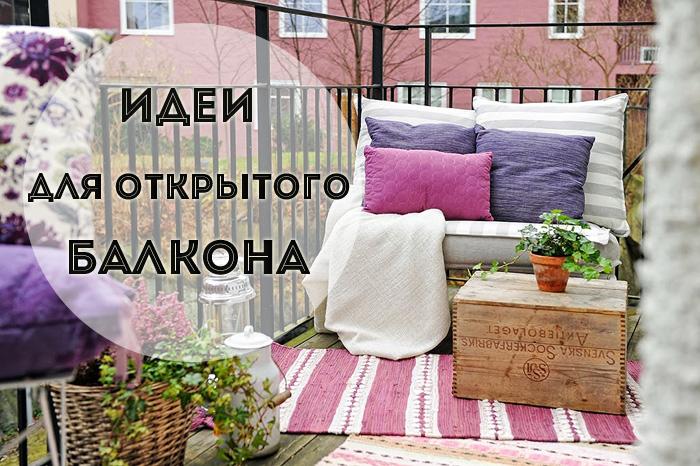 Оформление открытого балкона: 35 идей