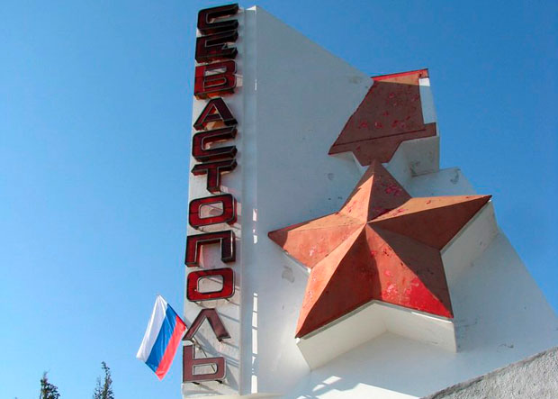 В Севастополе не осталось украинской собственности