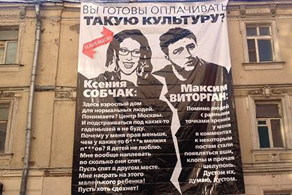 Баннер с портретом Собчак и нецензурными словами появился в Москве