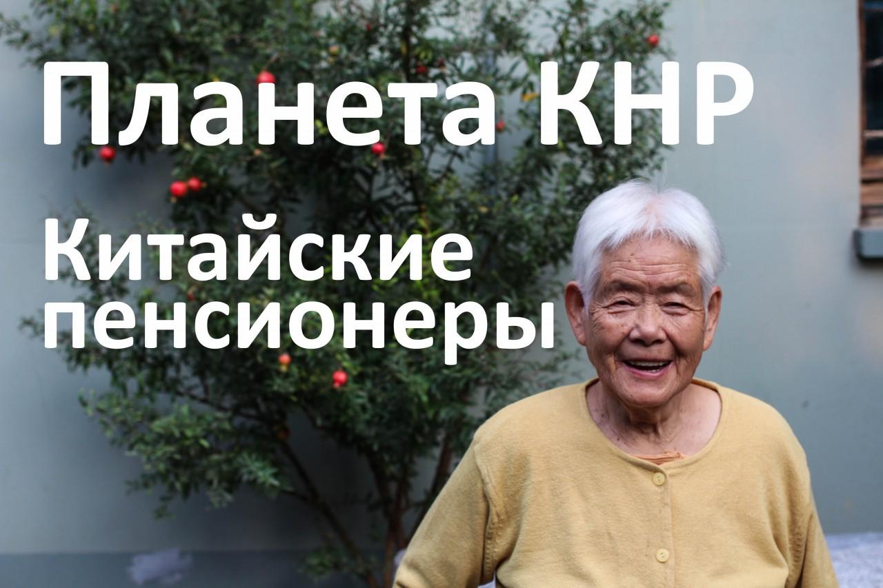 Жуть: Раскрыты подробности вранья о Китае и китайских пенсиях