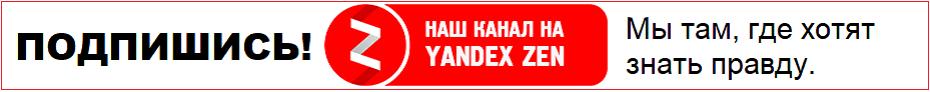 Ньюс Фронт на Яндекс. Дзен