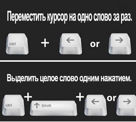 компьютерные лайфхаки4