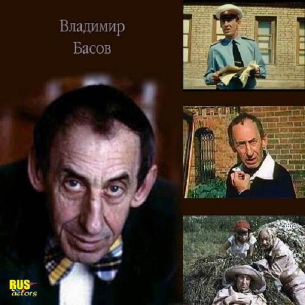 Басов Владимир Павлович актёр, народный артист СССР, режиссёр