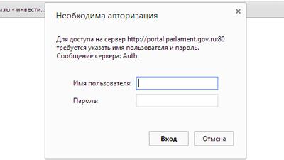 Депутатам откроют портал