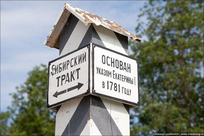 История Сибирского тракта