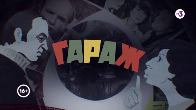 Самый скандальный фильм Эльдара Рязанова | Кинотеатр Arzamas | пятница в 23:00 на ТВ-3