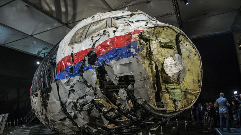 В парламенте Нидерландов призвали изучить роль Украины в деле МН17