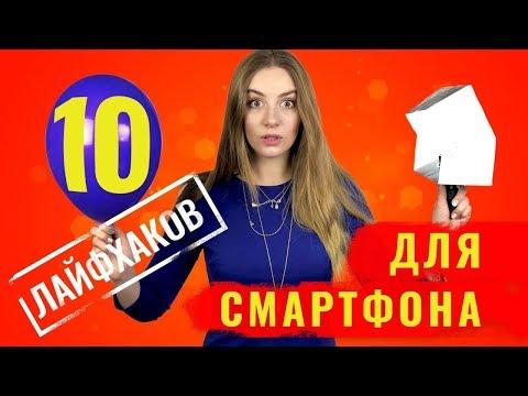 Проверяем ТОП 10 лайфхаков для смартфонов – серия 2