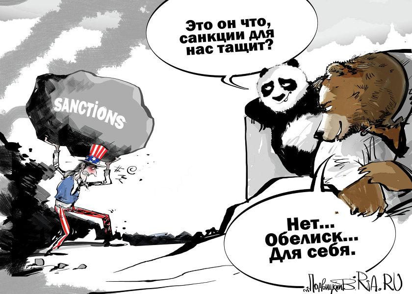 Принимай Европа «санкционный бумеранг»