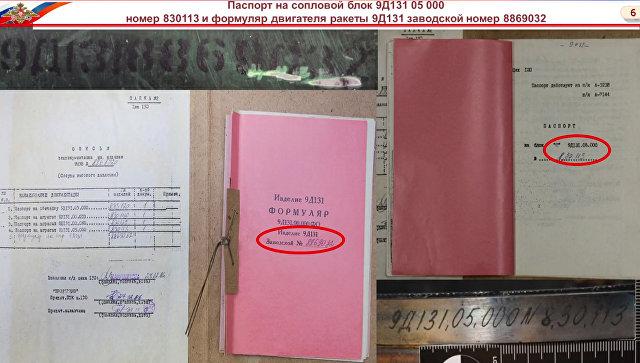Сбили ВСУ : Брифинг Минобороны по делу о крушении Boeing в Донбассе.
