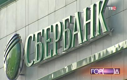 Сбербанк опроверг попытку ограбления своего отделения