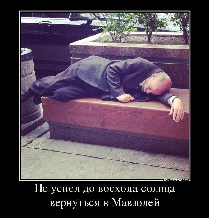 Кому понадобилось место? В Госдуме подняли вопрос о захоронении Ленина .