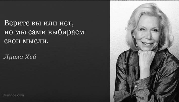 12 целебных цитат Луизы Хей