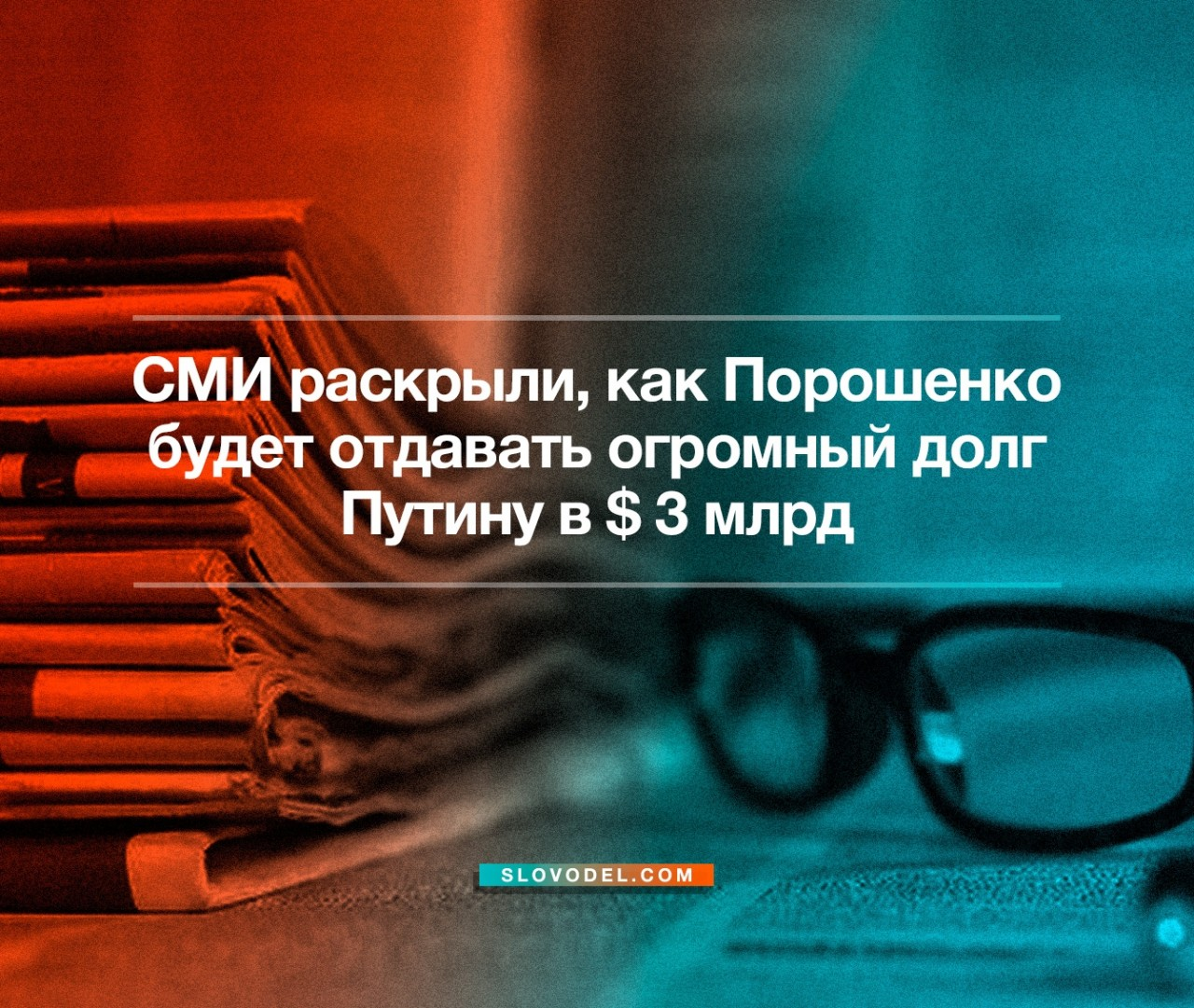 СМИ раскрыли, как Порошенко будет отдавать огромный долг Путину в $ 3 млрд