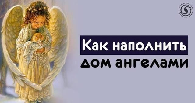 *Как наполнить дом ангелами*