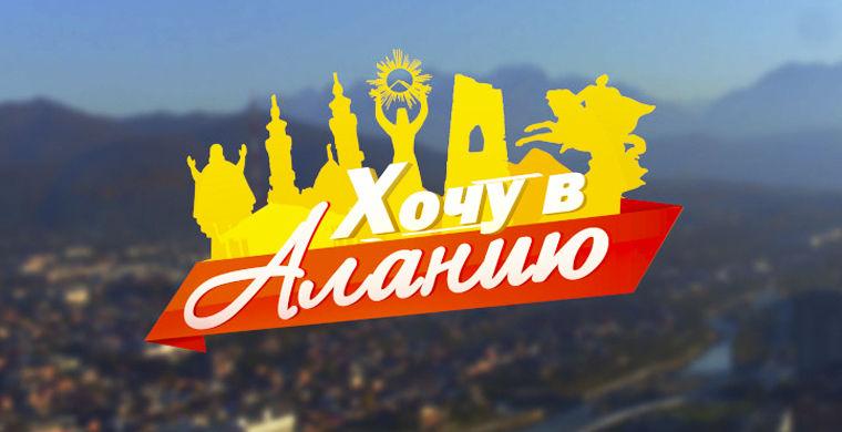 Проект «Я хочу в Аланию!» дает возможность открыть тайны Северной Осетии