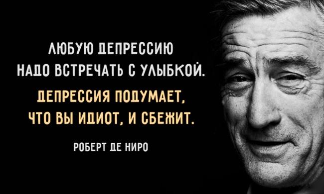 18 мудрых цитат Роберта Де Ниро