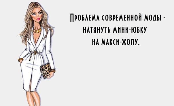 Статус о стильных мужчин