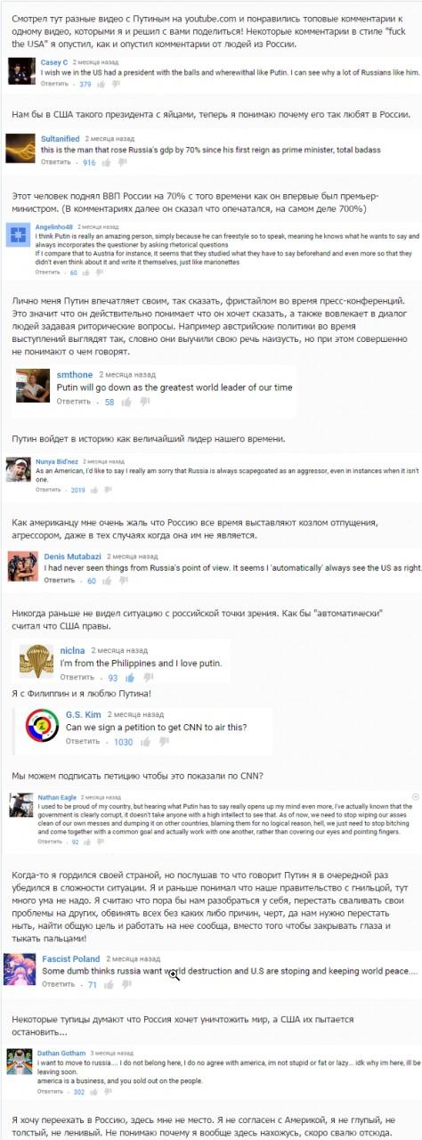 Комментарии иностранцев о Путине
