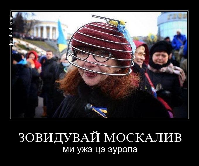"""Россия - Украина. """"Чем мы отличаемся от них"""""""