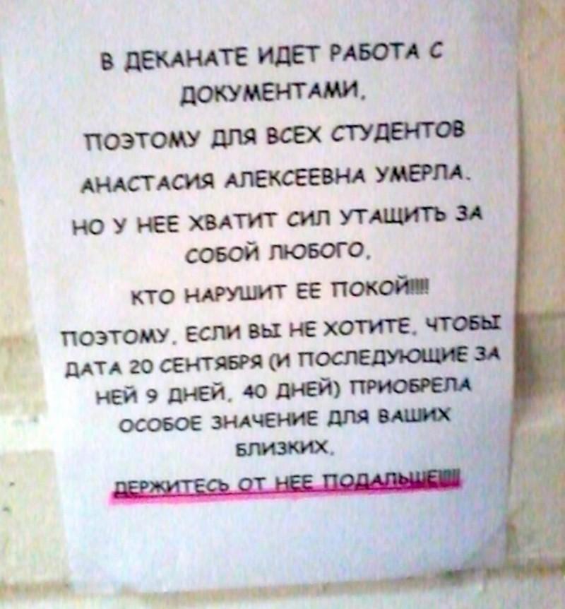 9. Ой, да я уже забыл, кто такая Анастасия Алексеевна... жизнь, студент