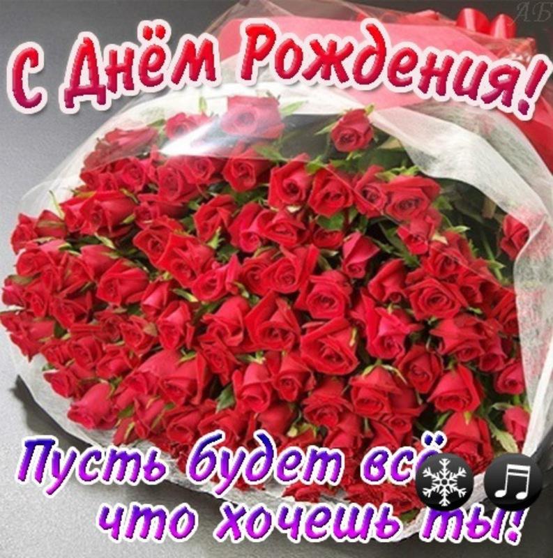 С днем рождения поздравления картинка цветы