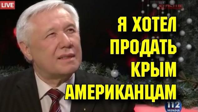 """Они это не скрывают: """"Я хотел продать Крым американцам"""""""