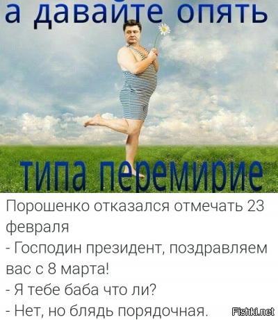 Петушка Петю Порошенко обязательно поздравляем с женским праздником 8 марта, девушки, демоны